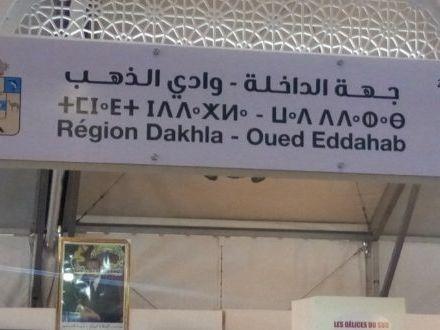 تعاونيات جهة الداخلة وادي الذهب تتوج ب 4 ميداليات ذهبية بالمعرض الدولي للفلاحة بمكناس
