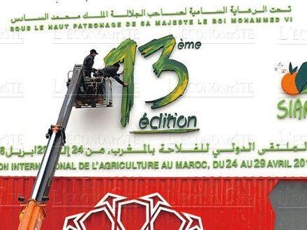المعرض الدولي  للفلاحة بالمغرب في نسخته الثالثة عشرة