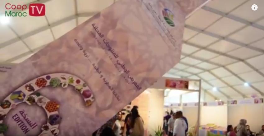 تغطية المعرض الوطني للمنتوجات المحلية بأكادير - من 19 إلى 23 يوليوز 2018